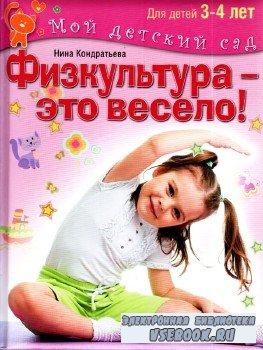 Физкультура это весело! Для занятий с детьми 3-4 лет.