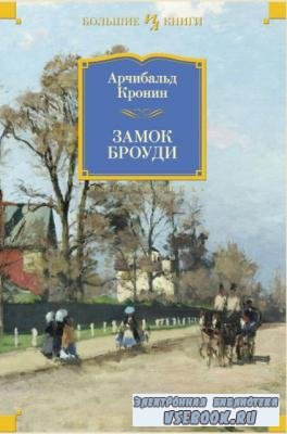 Арчибальд Кронин - Собрание сочинений (13 книг) (1955-2014)