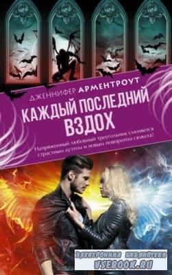 Дженнифер Л. Арментроут - Собрание сочинений (36 книг) (2012-2018)