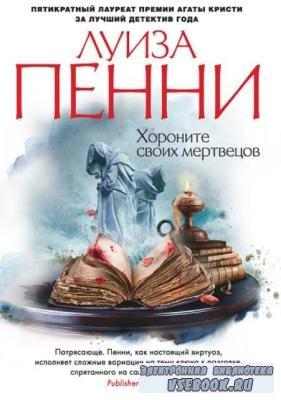 Луиза Пенни - Старший инспектор Гамаш (12 книг) (2014-2018)