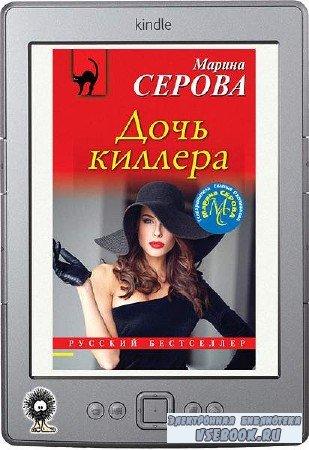 Серова Марина - Дочь киллера