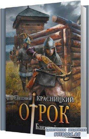 Евгений Красницкий. Ближний круг (Аудиокнига)