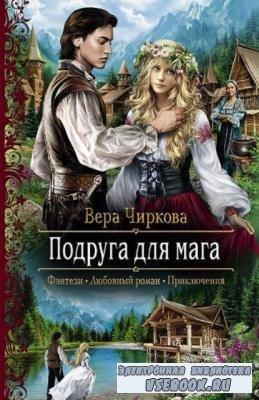 Вера Чиркова - Собрание сочинений (68 книг) (2011-2018)
