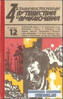 Дальневосточные путешествия и приключения (7 книг) (1970-1989)