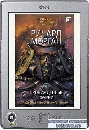 Морган Ричард - Пробужденные фурии