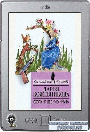 Кожевникова Дарья - Охота на лесную нимфу