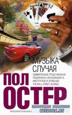 Пол Остер - Собрание сочинений (12 книг) (2001-2016)