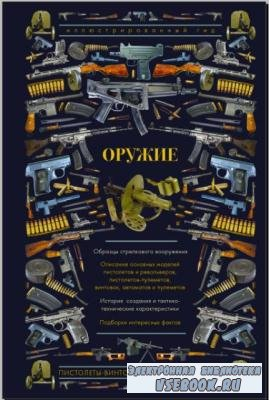 Андрей Мерников - Оружие. Иллюстрированный гид (2018)
