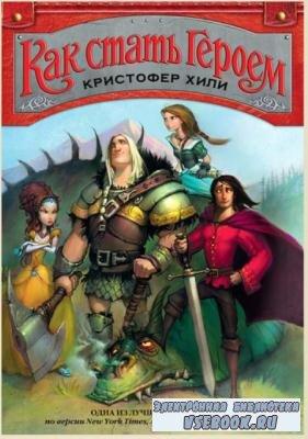 Крессида Коуэлл,Кристофер Хили - Как приручить дракона (6 книг) (2014-2017)