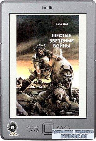 Саяпин А. (составитель) - Шестые звездные войны (сборник)