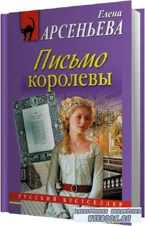 Елена Арсеньева. Письмо королевы (Аудиокнига)