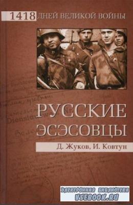 Дмитрий Жуков, Иван Ковтун - Русские эсэсовцы (2010)