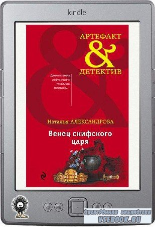 Александрова Наталья - Венец скифского царя