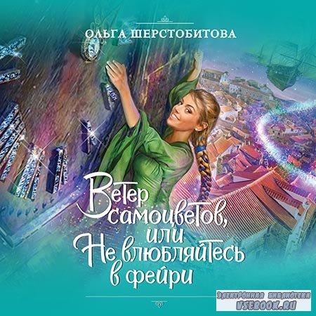Шерстобитова Ольга - Ветер самоцветов, или Не влюбляйтесь в фейри  (Аудиокнига)