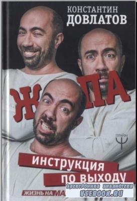 Константин Довлатов - Ж*па: инструкция по выходу (2018)