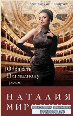Наталия Миронина - Собрание сочинений (21 книга) (2013-2018)