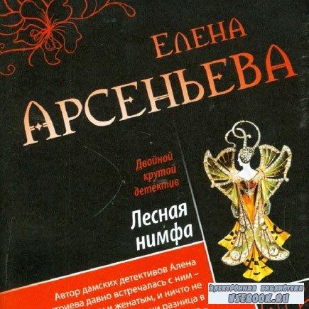 Арсеньева Елена - Лесная нимфа  (Аудиокнига)