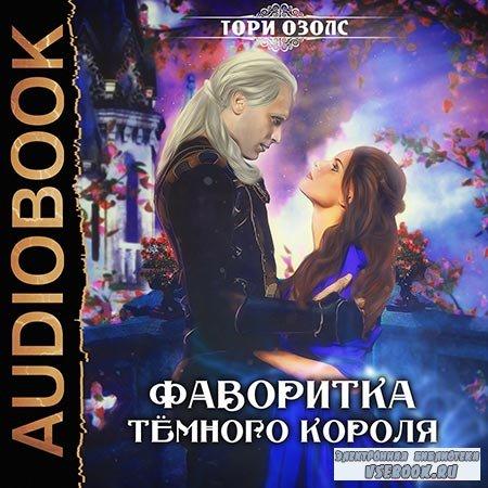Озолс Тори - Фаворитка Тёмного Короля  (Аудиокнига)