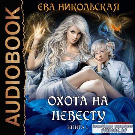 Никольская Ева - Охота на невесту  (Аудиокнига)
