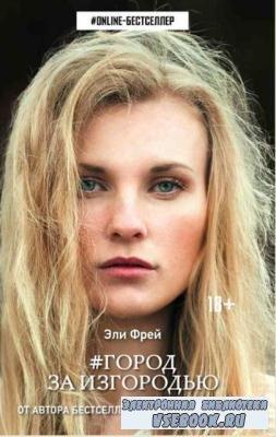 Эли Фрей - Собрание сочинений (4 книги) (2015-2018)