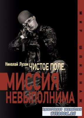 Лузан Николай Николаевич - «Чистое поле». Миссия невыполнима (2014)