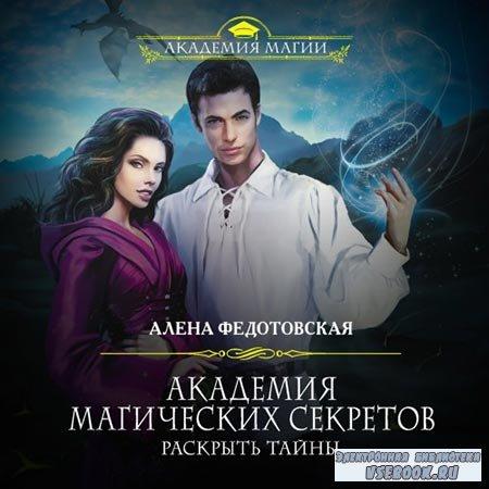 Федотовская Алена - Раскрыть тайны  (Аудиокнига)