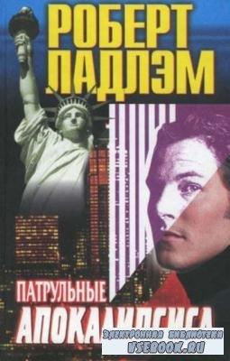 Роберт Ладлэм - Патрульные Апокалипсиса (2000)