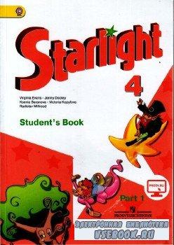 Звездный Английский. Учебник 4 класс. 1 часть