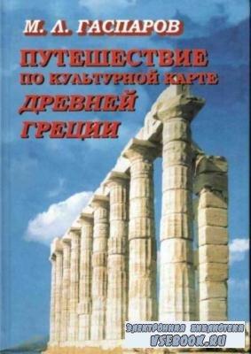 Гаспаров М.Л. - Путешествие по культурной карте древней Греции (2004)