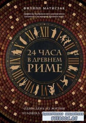 Матисзак Ф. - 24 часа в Древнем Риме (2018)
