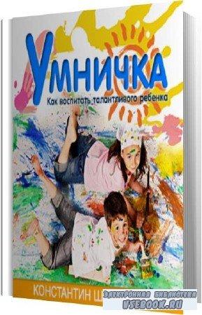Константин Шереметьев. Умничка. Как воспитать талантливого ребёнка (Аудиокнига)