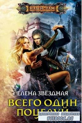 Елена Звёздная - Собрание сочинений (75 книг) (2011-2018)