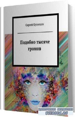 Сергей Кузнецов. Подобно тысяче громов (Аудиокнига)