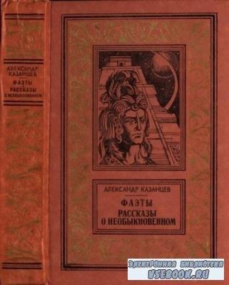 Казанцев А. - Фаэты. Рассказы о необыкновенном (1984)