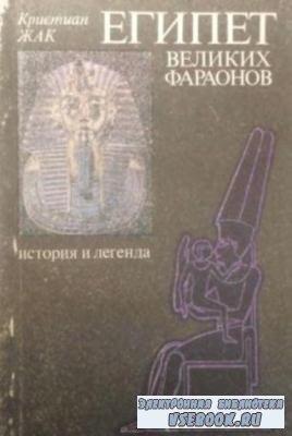 Жак К. - Египет великих фараонов. История и легенда (1992)