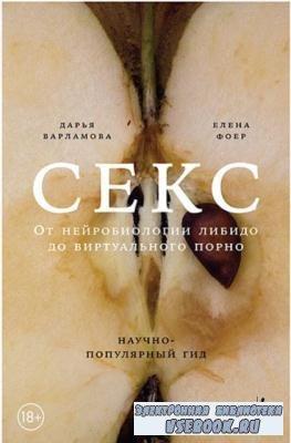 Дарья Варламова, Елена Фоер - Секс. От нейробиологии либидо до виртуального порно (2018)