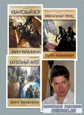 Ханну Райаниеми - Квантовый вор (3 книги) (2013-2017)