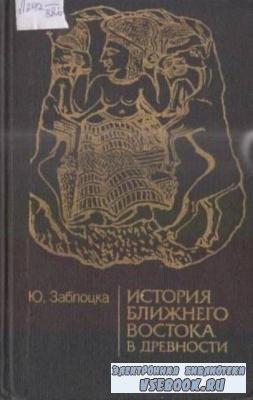 Заблоцка Ю. - История Ближнего Востока в древности (1989)