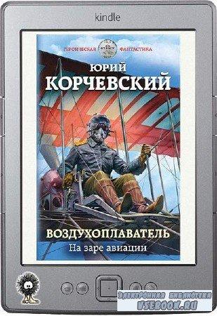 Корчевский Юрий - Воздухоплаватель. На заре авиации