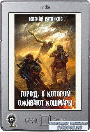 Ратников Евгений - Город, в котором оживают кошмары