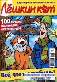 Лешкин кот №11, 2018