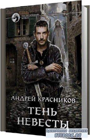 Андрей Красников. Тень невесты (Аудиокнига)
