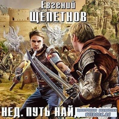 Евгений Щепетнов - Путь Найдёныша (2018) аудиокнига