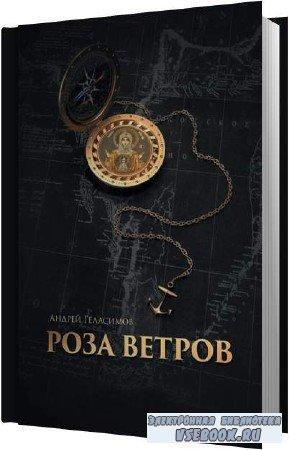 Андрей Геласимов. Роза ветров (Аудиокнига)