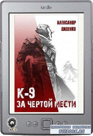 Диденко Александр - К-9: За чертой мести