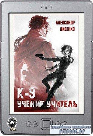 Диденко Александр - К-9: Ученик. Учитель