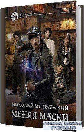 Николай Метельский. Меняя маски (Аудиокнига) читает Кузнецов Андрей