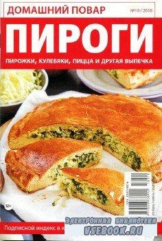 Домашний повар №10, 2018. Пироги