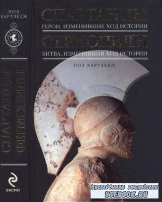 Картледж П. - Спартанцы: Герои, изменившие ход истории; Фермопилы: Битва, изменившая ход истории (2009)