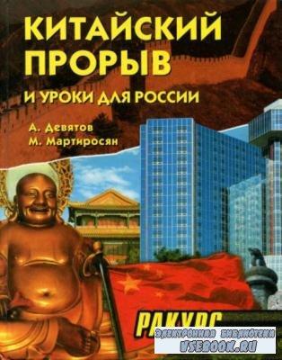Девятов А., Мартиросян М. - Китайский прорыв и уроки для России (2002)